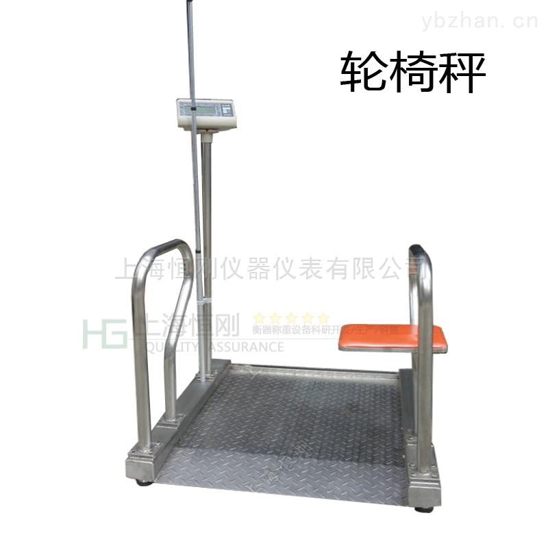 帶座凳輪椅電子秤 輪椅車體重秤