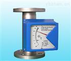 智能电远传型金属管浮子流量计