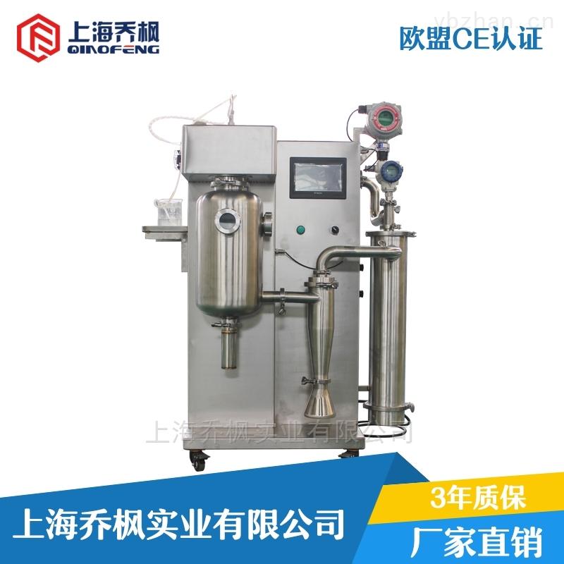 小型 实验型闭式喷雾干燥机