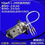 日立Hitach890-2430 890-2550氘燈