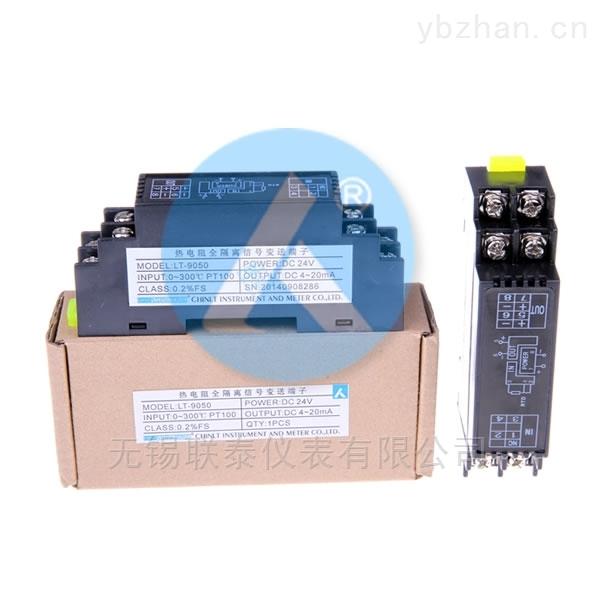 热电阻全隔离信号变送端子