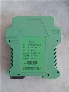 智能隔離溫度變送器JFXGL-FB-1-1