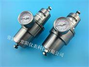 QFHS-241不銹鋼過濾減壓器|調壓閥