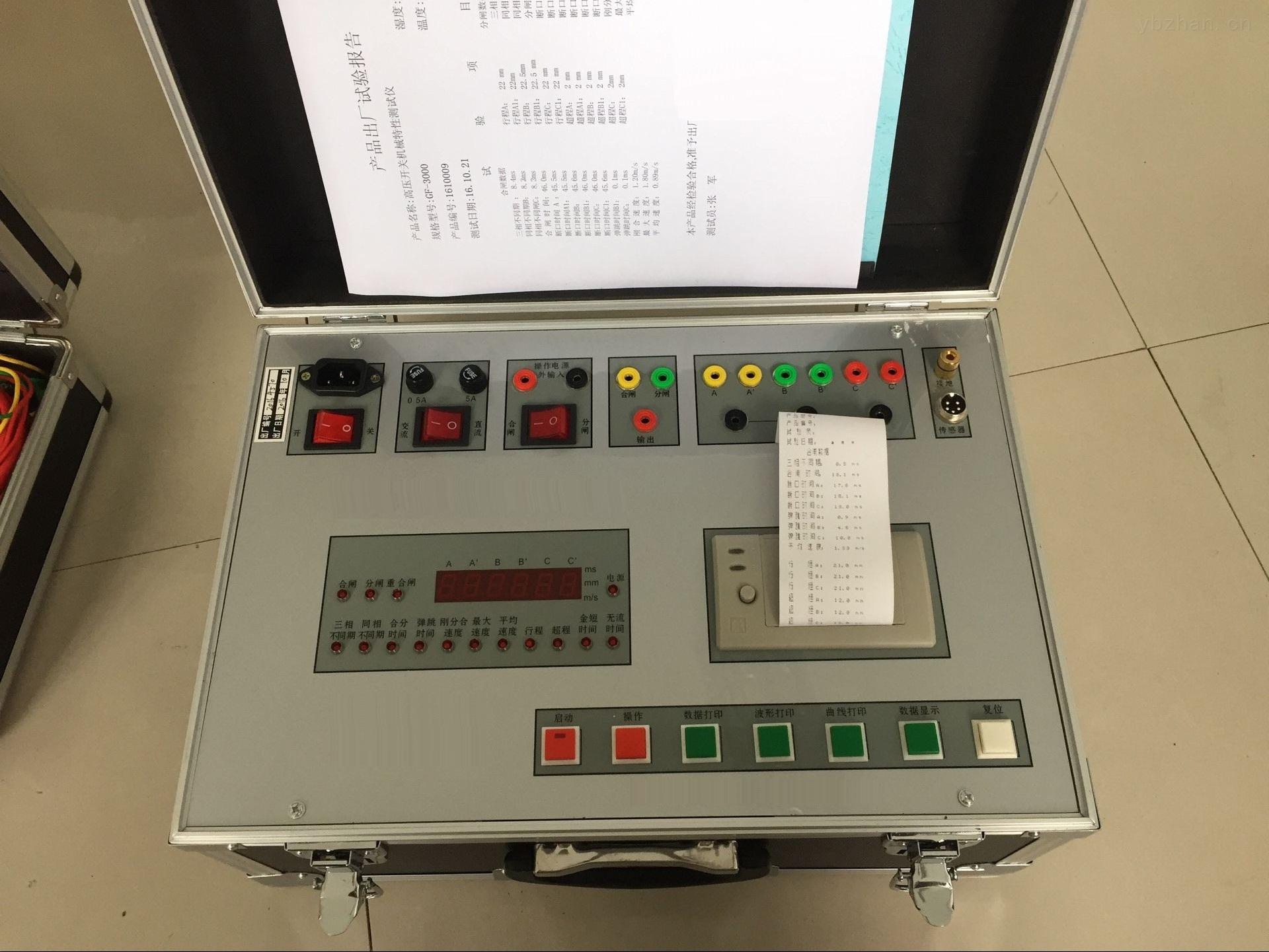 12路断路器开关动作特性测试仪
