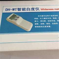 DH-WT在线白度仪优势