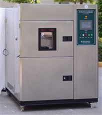 武漢溫度衝擊試驗箱