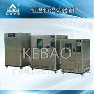 可程式恒温恒湿实验箱特征