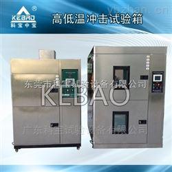 广东线性高低温试验箱