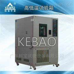 專業80L高低溫試驗箱