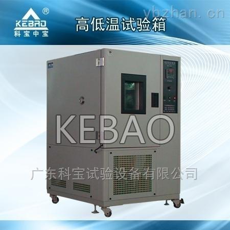 优质线性高低温试验箱