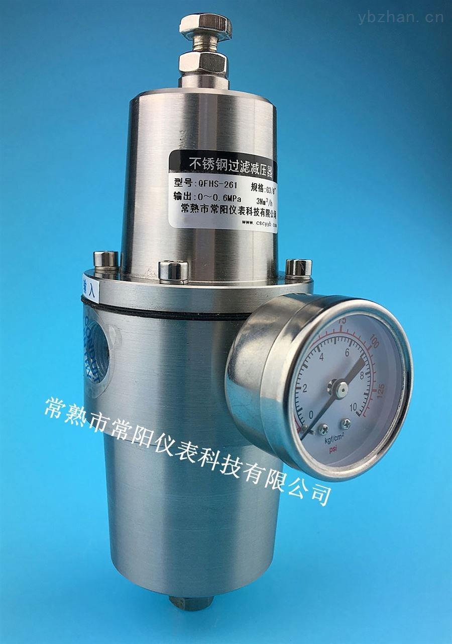 不锈钢过滤调压阀QFHS-263,304S减压器