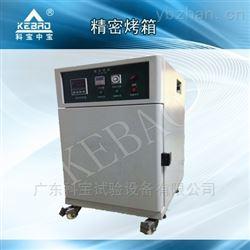 高温老化试验箱特征