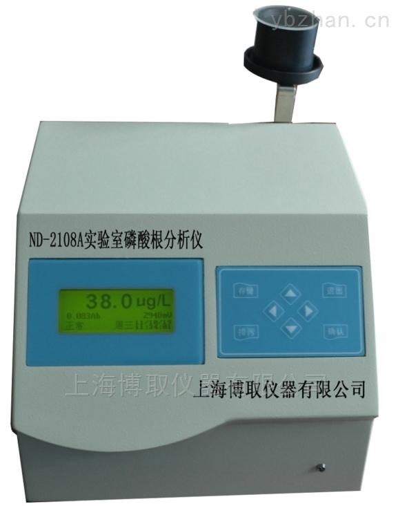 ND-2108A型实验室磷酸根测定仪/台式磷表
