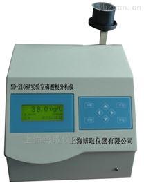ND-2108A电厂化验室用的实验室磷酸根分析仪