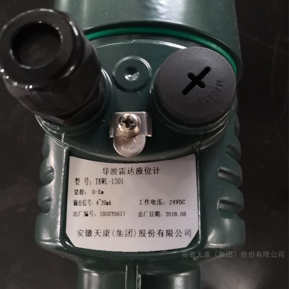 雷达液位计厂