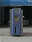 小型快速温变箱
