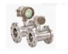 LWGY系列液體渦輪流量計