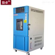 智能控温高低温测试箱厂家高湿度箱