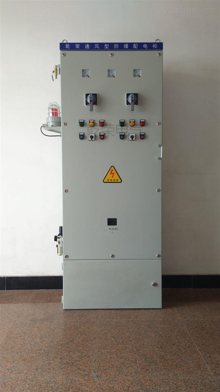 专业生产正压通风型防爆配电柜防爆正压柜