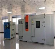 WTHA-1000PF电工检测步入式恒温恒湿试验箱直销厂家
