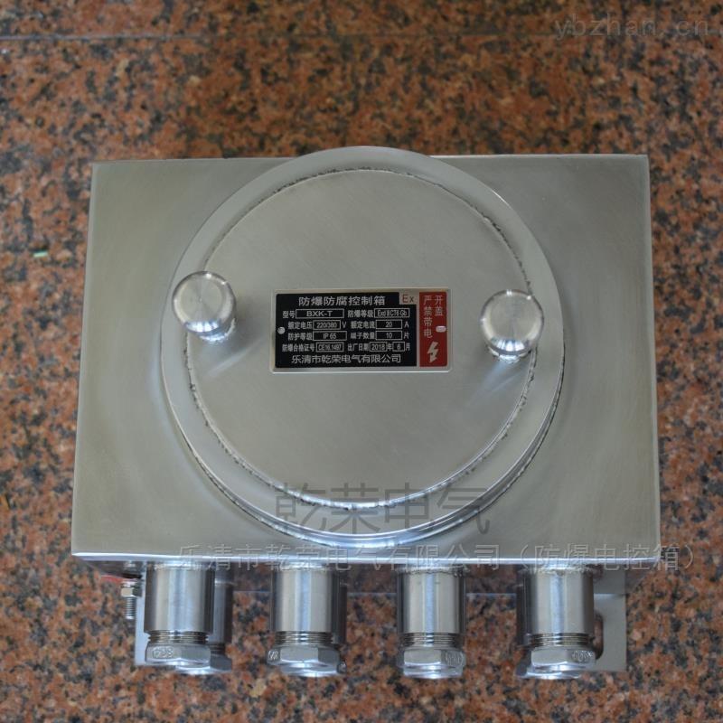 304材质防爆接线箱