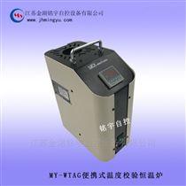 便攜式溫度校驗恒溫爐儀器儀表有限公司