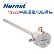 1232LNernst 1232L中高温氧化锆探头