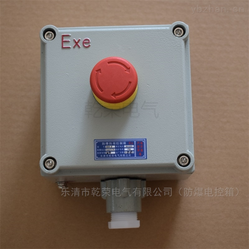 不锈钢壳蘑菇头防爆按钮盒
