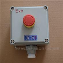 LA53--1乾荣供应135*135防爆急停按钮盒