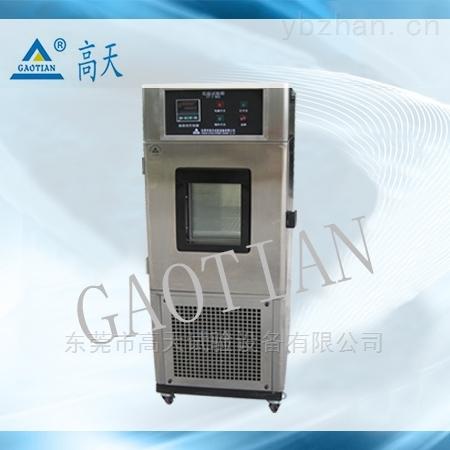 鋰電池膈膜高低溫老化試驗箱