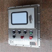 BXK施耐德元件防爆电控箱