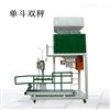 ZH生物有機肥包裝秤生產廠家