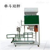 自动水稻包装秤