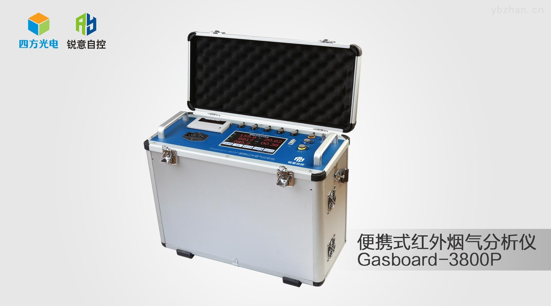 Gasboard-3800P-銳意自控便攜式紅外煙氣分析儀