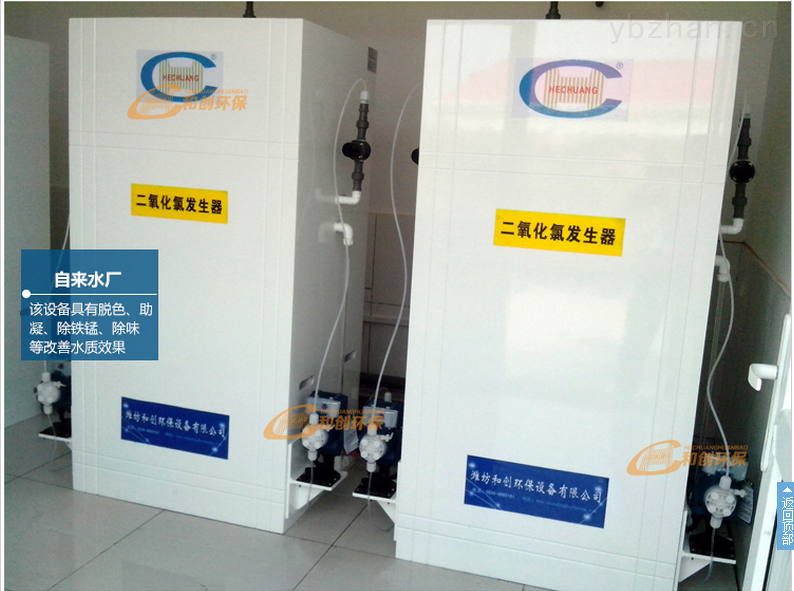 二氧化氯發生器設備應用于污水廠消毒優勢