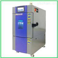 SMB-36PF电子式全感器小型环境试验箱直销厂家