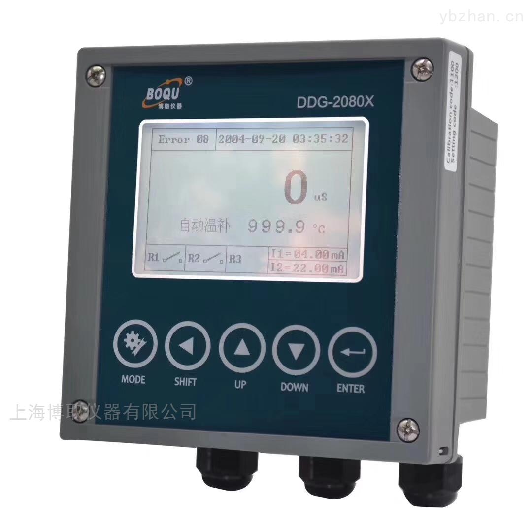 DDG-2080X-高精度電導率分析儀