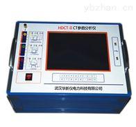 HDFA-IIHDFA-II CT參數分析儀