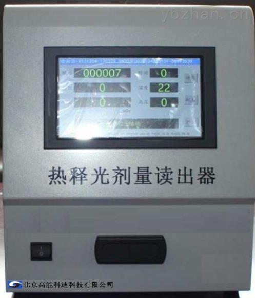 BRKD-02热释光剂量仪