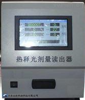 BRKD-02熱釋光劑量儀