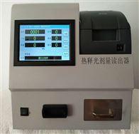 BRKD-01热释光剂量读出器