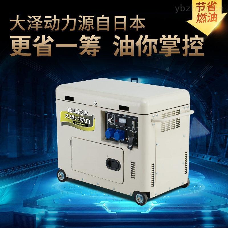 大泽动力5千瓦移动式柴油发电机