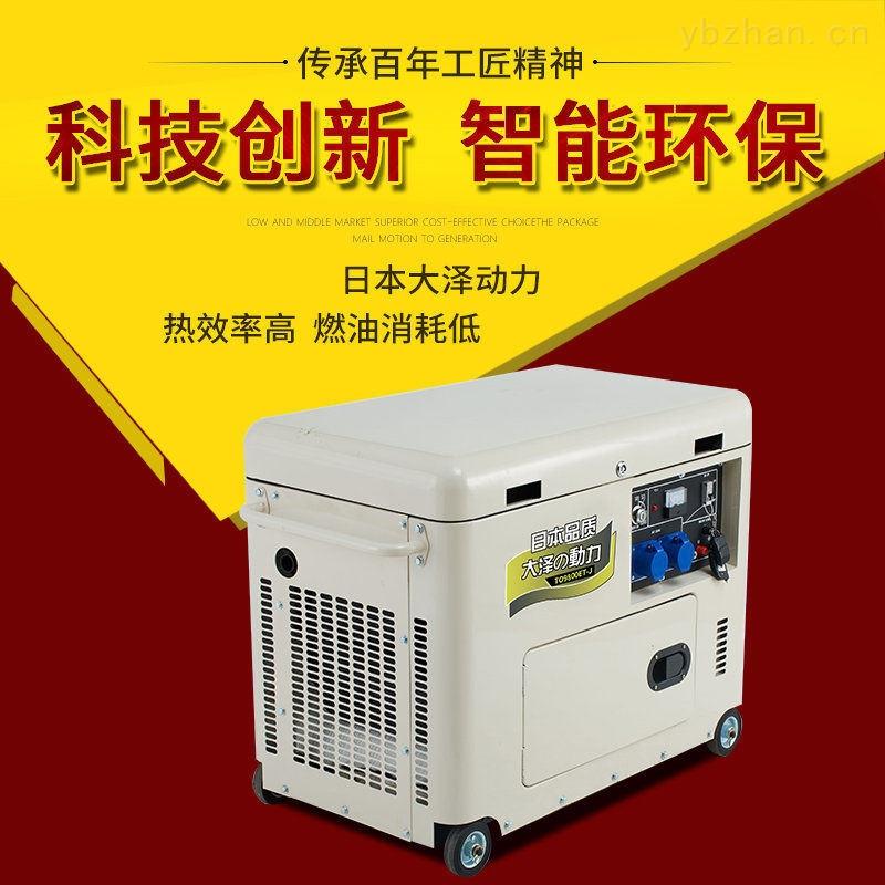 静音8千瓦柴油发电机
