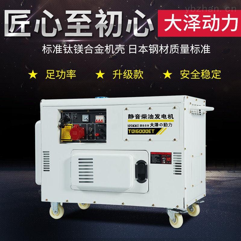 12千瓦静音柴油发电机价格,TO16000ET