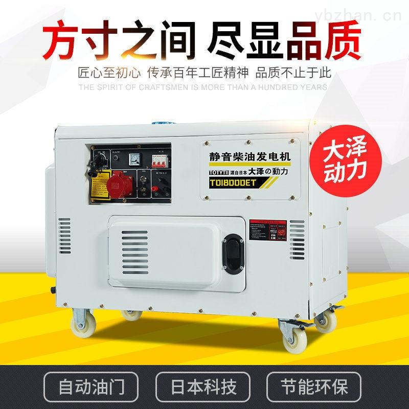 15千瓦风冷柴油发电机价格,TO18000ET