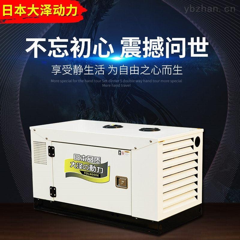 10千瓦省油的柴油发电机组