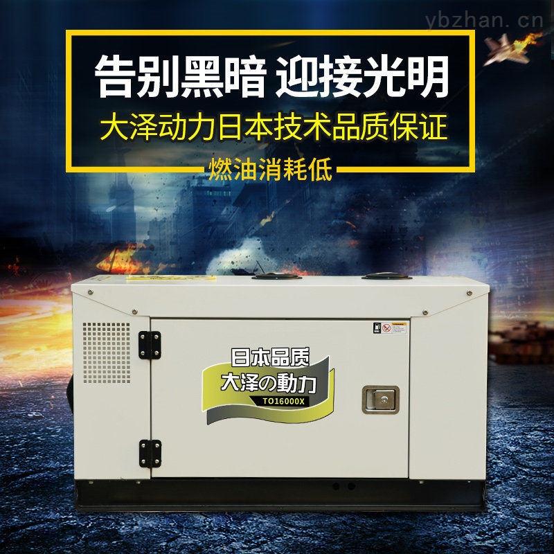 15千瓦水冷柴油发电机,TO18000ETX