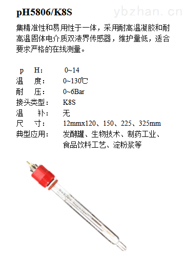 替换405-DPAS-SC-K8S/120的高温发酵PH电极