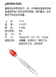 405替换405-DPAS-SC-K8S/120的高温发酵PH电极