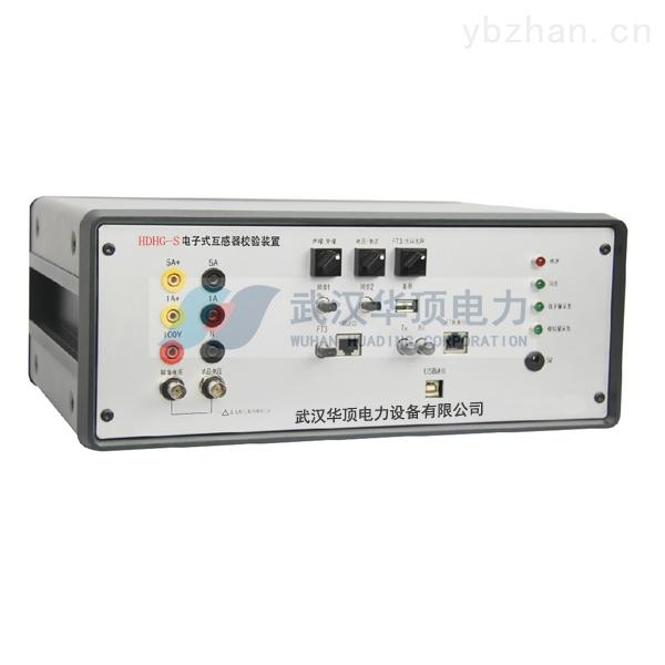 新品HDHG-S甘肅省電子式互感器校驗儀